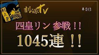 【セブンナイツ】第13回 リン参戦 1045連!