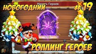 ВОЗ. ЛЕГ#19, РОЛЛИНГ ПОД ЁЛКУ, 30000 НАК...