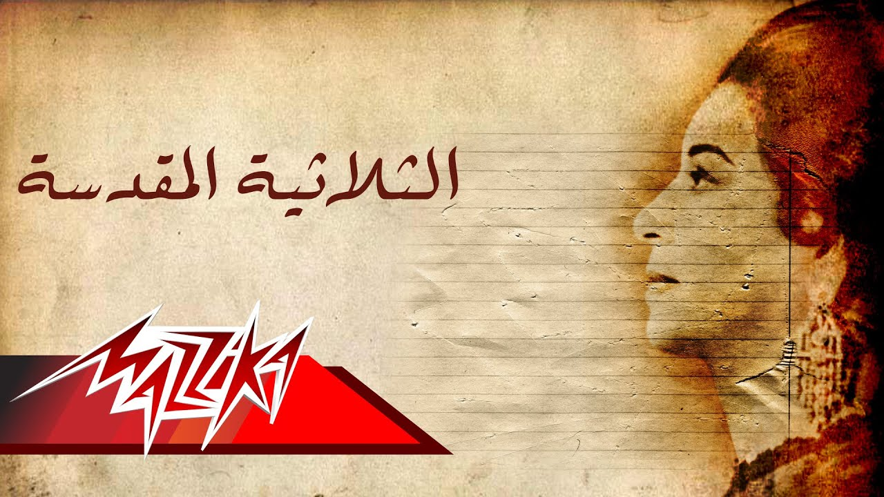 El Tholathya Al Moqadasa - Umm Kulthum الثلاثية المقدسه - ام كلثوم