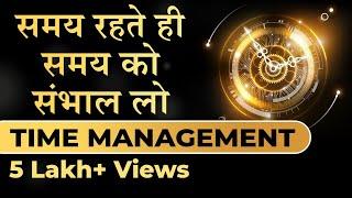 समय को समय रहते ही संभाल लो l How to set time management l Become Productive l Deeapak Bajaj