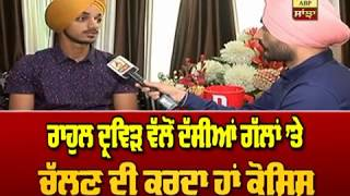 Rahul Dravid ਵੱਲੋਂ ਦੱਸੀਆਂ ਗੱਲਾਂ 'ਤੇ ਚੱਲਣ ਦੀ ਕਰਦਾ ਹਾਂ ਕੋਸ਼ਿਸ਼ : Arshdeep | ABP SANJHA |