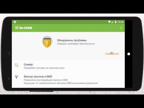 Как подключить Android к услуге Антивирус Dr.Web