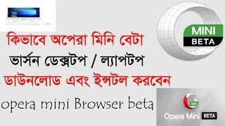 How to Download & Install Opera Mini Beta  in PC Bangla screenshot 5