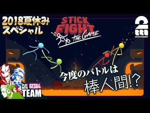 #1【アクション】GESU4の「Stick Fight: The Game」【2BRO.】