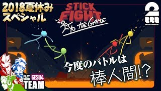 #1【アクション】GESU4の「Stick Fight: The Game」【2BRO.】
