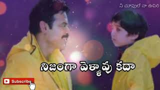 heart touching emotional fathers love  whatsapp starts video//tulasi movie /venkatesh/nayathara
