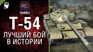 Т-54 - Лучший бой в истории №27 - от TheDRZJ [World of Tanks]