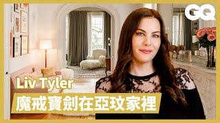 《魔戒》精靈女神 麗芙泰勒(Liv Tyler) 魔戒寶劍在家裡! 明星私宅大公開 GQ Taiwan