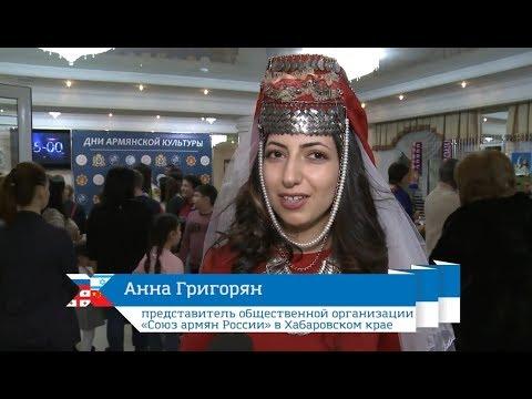 Армянская община Хабаровска