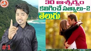 30 Interesting Facts | Part 2 | Unknown Facts in Telugu | Vikram Aditya Latest Videos | EP#8