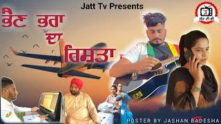 ਦੇਖੋ ਮੁੰਡੇ ਨੇ ਆਪਣੀ  ਮਾਂ ਤੇ ਭੈਣ ਨਾਲ ਕੀ ਕੀਤਾ ਤੁਸੀ ਸੋਚ ਵੀ ਨਹੀਂ ਸਕਦੇ |Short Punjabi Movie |Jatt Tv