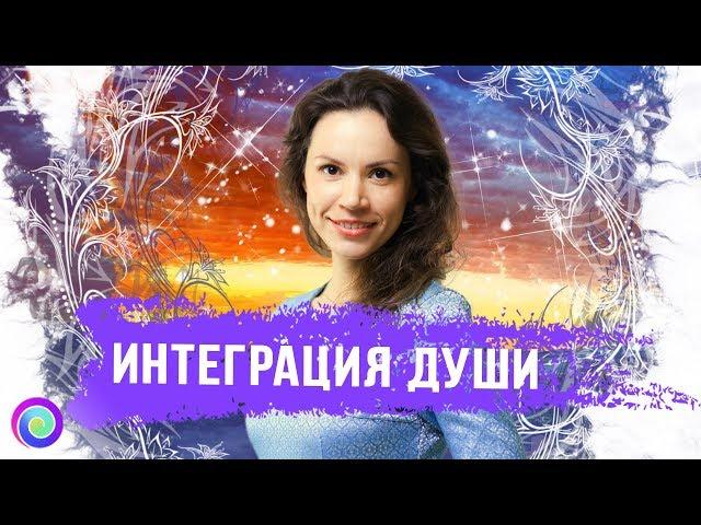 ИНТЕГРАЦИЯ ДУШИ. Как восстановить свою целостность – Екатерина Самойлова