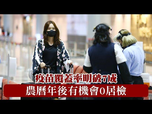 疫苗覆蓋率明破7成 0居檢快來了!陳時中鬆口:農曆年後有機會 | 台灣新聞 Taiwan 蘋果新聞網