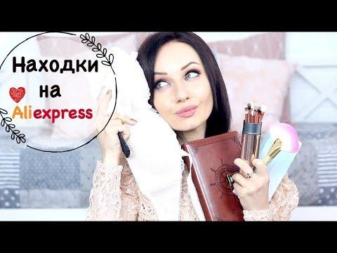БЮДЖЕТНЫЕ ПОКУПКИ с ALIEXPRESS / Смотри, что нашлось :)