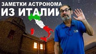 Заметки Астронома из Италии!