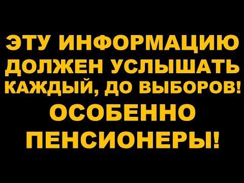 Единая Россия против увеличения пенсий! Единороссы отклоняют любые предложения оппозиции! | RTN