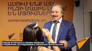 Доктор Казбек Кудзаев встретился с армянскими врачами и пациентами спустя 28 лет