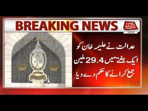 SC Orders Aleema Khan To Deposit Rs29.4mn