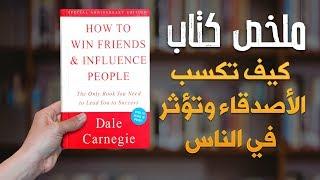 ملخص كتاب -  كيف تكسب الأصدقاء وتؤثر في الناس | How to Win Friends and Influence People