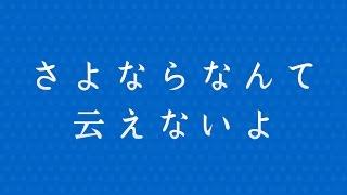ポカリ母娘(吉田羊・鈴木梨央)「さよならなんて云えないよ」 大塚製薬...