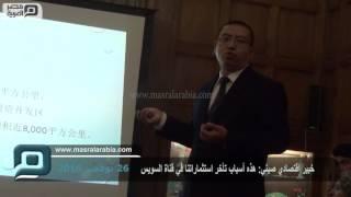 مصر العربية   خبير اقتصادي صيني: هذه أسباب تأخر استثماراتنا في قناة السويس