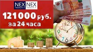 Заработок 121 000 рублей за 24 часа в проекте NEX NETWORK X