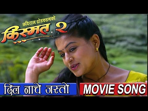Thumbnail: New Nepali Movie Song || DIL NACHE JASTO || KISMAT 2 || किस्मत २ || Full HD