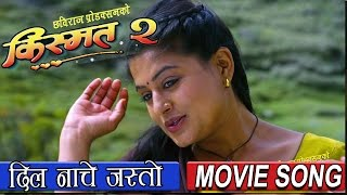 New Nepali Movie Song    DIL NACHE JASTO    KISMAT 2    किस्मत २    Full HD