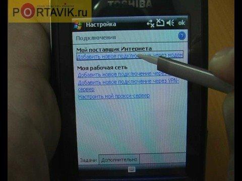 Toshiba Portege G810 GPRS setting rus