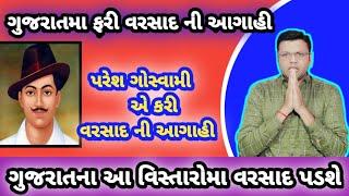 ચોમાસાની વિદાય સાથે વરસાદની આગાહી પરેશ ગોસ્વામી = Varsad Ni Aagahi Paresh Goswami Weather Tv