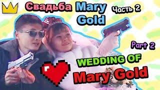 Свадьба Mary Gold. Часть 2 /  WEDDING OF Mary Gold. Part 2