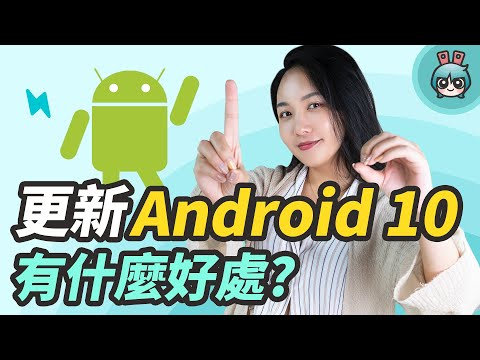 為什麼我要更新Android 10?重點功能有哪些?十分鐘內讓你搞 ...