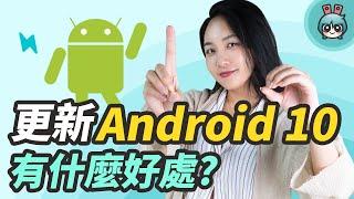 為什麼我要更新Android 10?重點功能有哪些?十分鐘內讓你搞懂!
