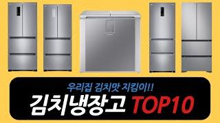 2021년 인기 김치냉장고 추천 랭킹 순위 TOP10 …