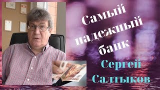 Самый надежный банк - Сергей Салтыков