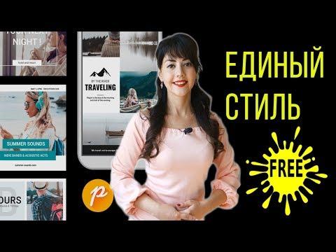 Единый стиль Инстаграм | Приложение для постов бесплатно | Posters