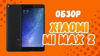 Обзор Xiaomi Mi Max 2 Black: пожиратель контента