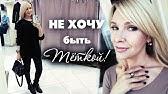 БАЗОВЫЙ ГАРДЕРОБ НА ТЕПЛУЮ ОСЕНЬ🍁ОДЕЖДА 40+ ТАТЬЯНА РЕВА - YouTube
