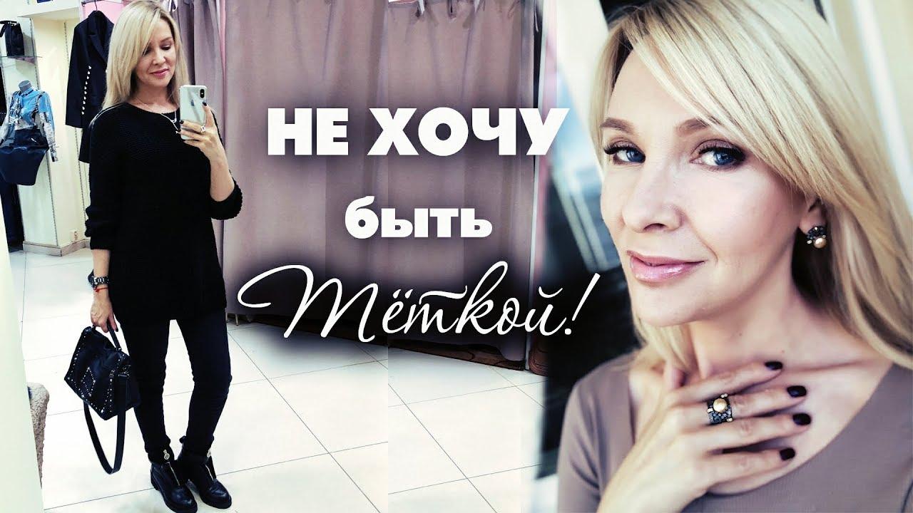 23a38347c68 Как одеваться после 40+ Существуют ли ТАБУ  Татьяна Рева - YouTube