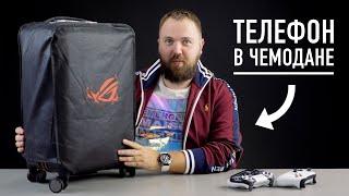 Игровой смартфон ASUS ROG 2 снова за ~150.000 руб. в чемодане! Большая распаковка всего...