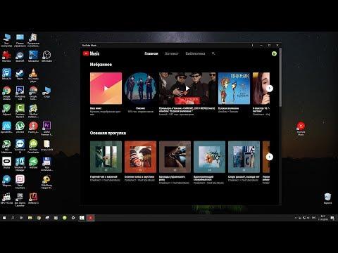 YouTube Music. Прогрессивное веб-приложение для ПК ноутбука или Windows планшета
