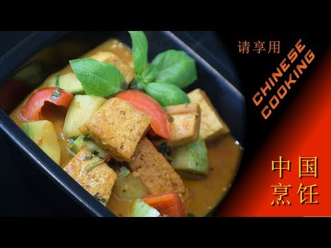 Tangy Tofu Lime Curry | Chinese Cooking Recipe