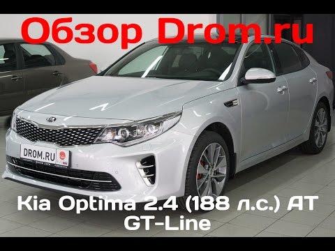Kia Optima 2017 2.4 188 л.с. AT GT Line видеообзор