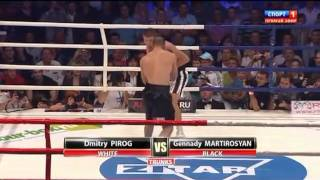 Dmitry Pirog vs Gennady Martirosyan - Part 1 of 4