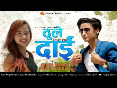 Thule Dai | Muga Shrestha | New Nepali Song 2074