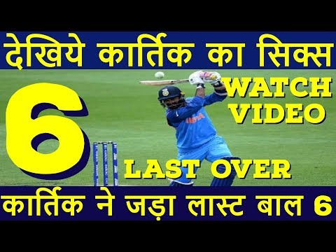 Dinesh Karthik Last Ball Six hit 29 in 8 ball,India Beat Bangladesh by 4 Wickets in Final Highlights