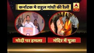 After visiting temple in Karnataka's Udupi, Rahul Gandhi attacks Narendra Modi during a ra