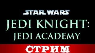 [СТРИМ] Star Wars Jedi Knight: Jedi Academy