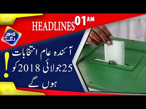 News Headlines | 01:00 AM | 27 May 2018 | Lahore Rang