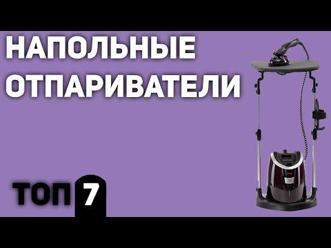 ТОП—7. Лучшие напольные отпариватели для одежды (вертикальные). Рейтинг 2020 года!